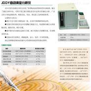 中储粮JDDY自动滴定仪(糖和稻/脂肪酸值)