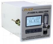 JY-H200热导氢分析仪