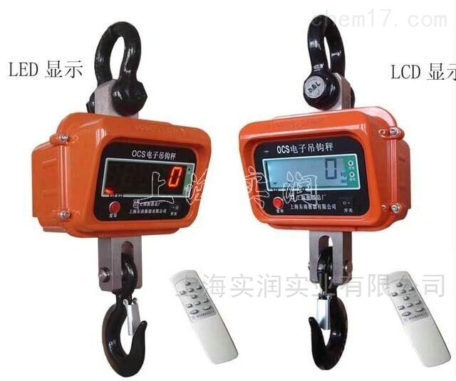 15T电子吊钩称精度正负5公斤,上海15T吊秤