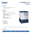 海爾-86℃超低溫冰箱