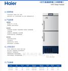 DW-40L508海尔-40℃低温保存箱