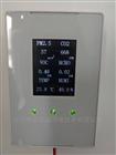 室内办公楼宇环境监测系统 多参数检测