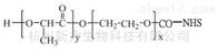 嵌段共聚物PLA-PEG-CO-NHS MW:2000 PLA共聚物