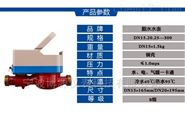 立式IC卡水表价格多少钱\厂家