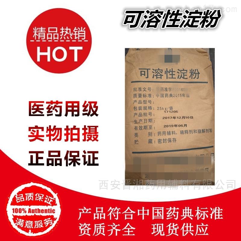 药用级水杨酸 医药级水杨酸 质量保证 用的放心