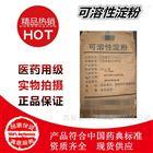 医药级可溶性淀粉 /袋 25kg/袋