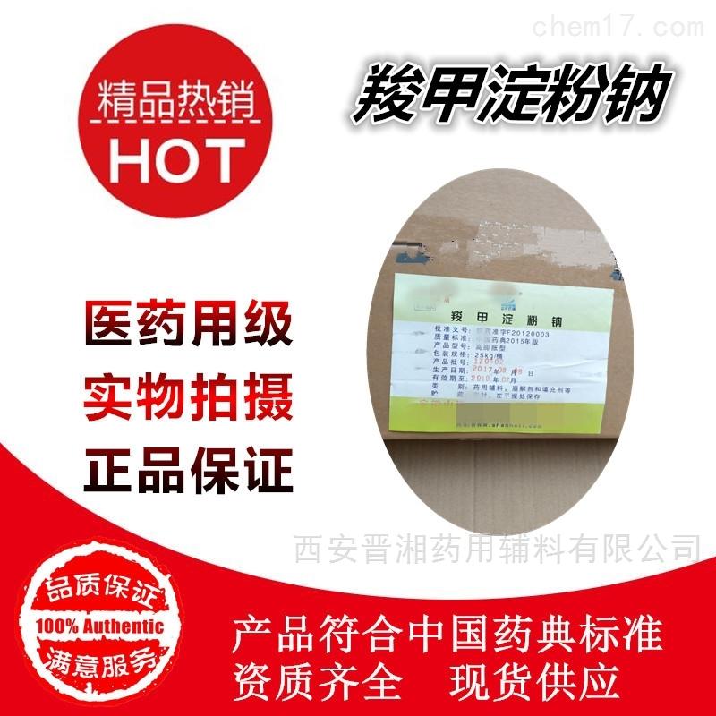 药用级羧甲基淀粉钠 起订 羧甲淀粉钠