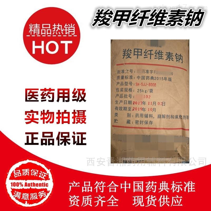 药用级羧甲基纤维素钠 医用羧甲基纤维素钠 *袋起订