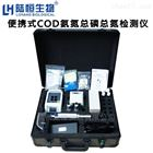 便携式COD氨氮总磷总氮检测仪