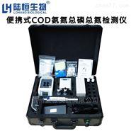 便携式氨氮总氮检测仪LH-D65