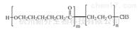 两嵌段共聚物PCL-PEG-OMe  MW:2000 PCL共聚物