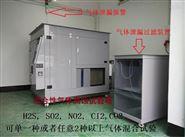 北京西安H2S-100高浓度硫化氢腐蚀试验箱