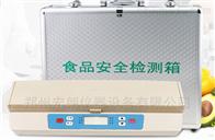 AS-GNSPR-12N安晟便攜式農藥殘留速測儀AS-GNSPR-12N