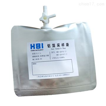 HBI铝箔气体采样袋气袋天然气采集袋避光取样袋