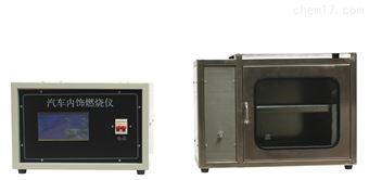 QCS-2型汽車內飾材料燃燒試驗裝置