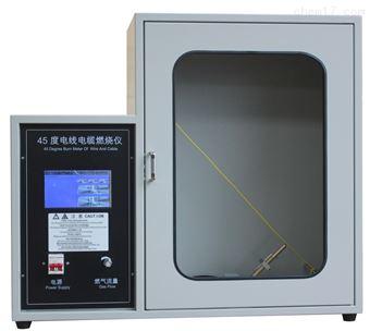 電線電纜45°燃燒測試儀