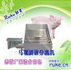 RKSF-20RKSF-20固液家禽粪便分离机