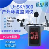 城市大氣環境綜合監測係統U-SKY300