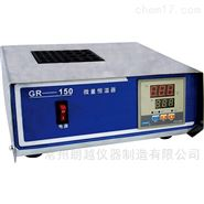 微量恒溫器(干式)