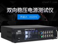 供应昂盛达ASD916多路QC、PD双向综合测试仪