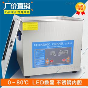 PS-60A五金零件黄金超声波清洗机