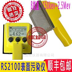 便携式α、β表面污染仪 监测仪 辐射仪厂家