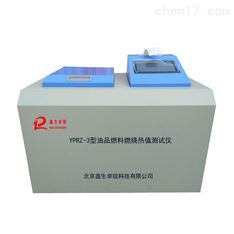 油品燃料热值测试仪 醇基燃料热值化验大卡仪器厂家