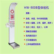 医用身高体重血压一体机便携式健康一体仪机