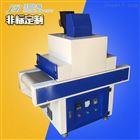 东莞直供小型UV固化炉 输送带式干燥机