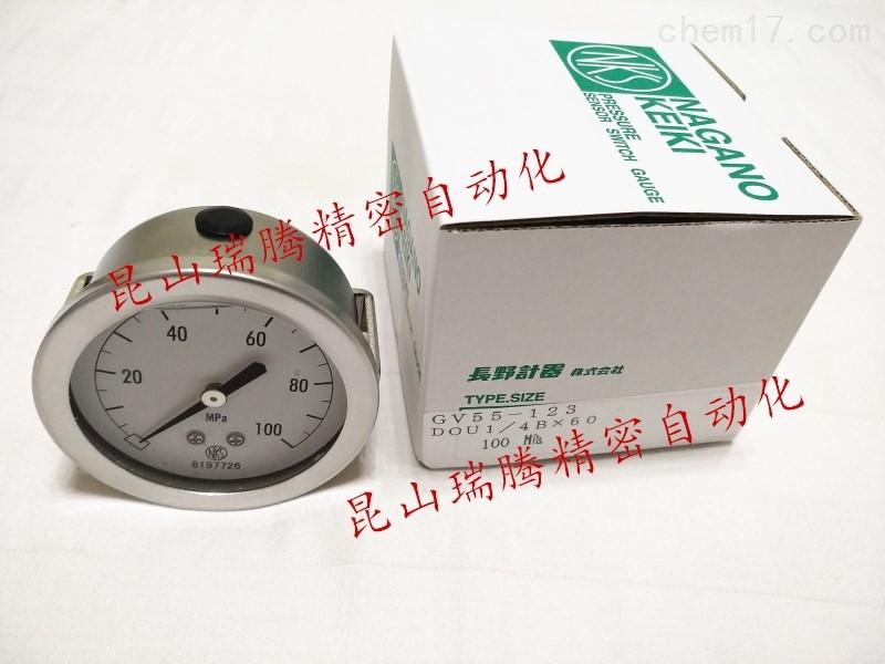 长野计器NAGANOKEIKI轴向压力表