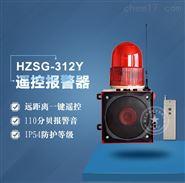 鸿至HZSG-312Y工业一体化声光报警器语音