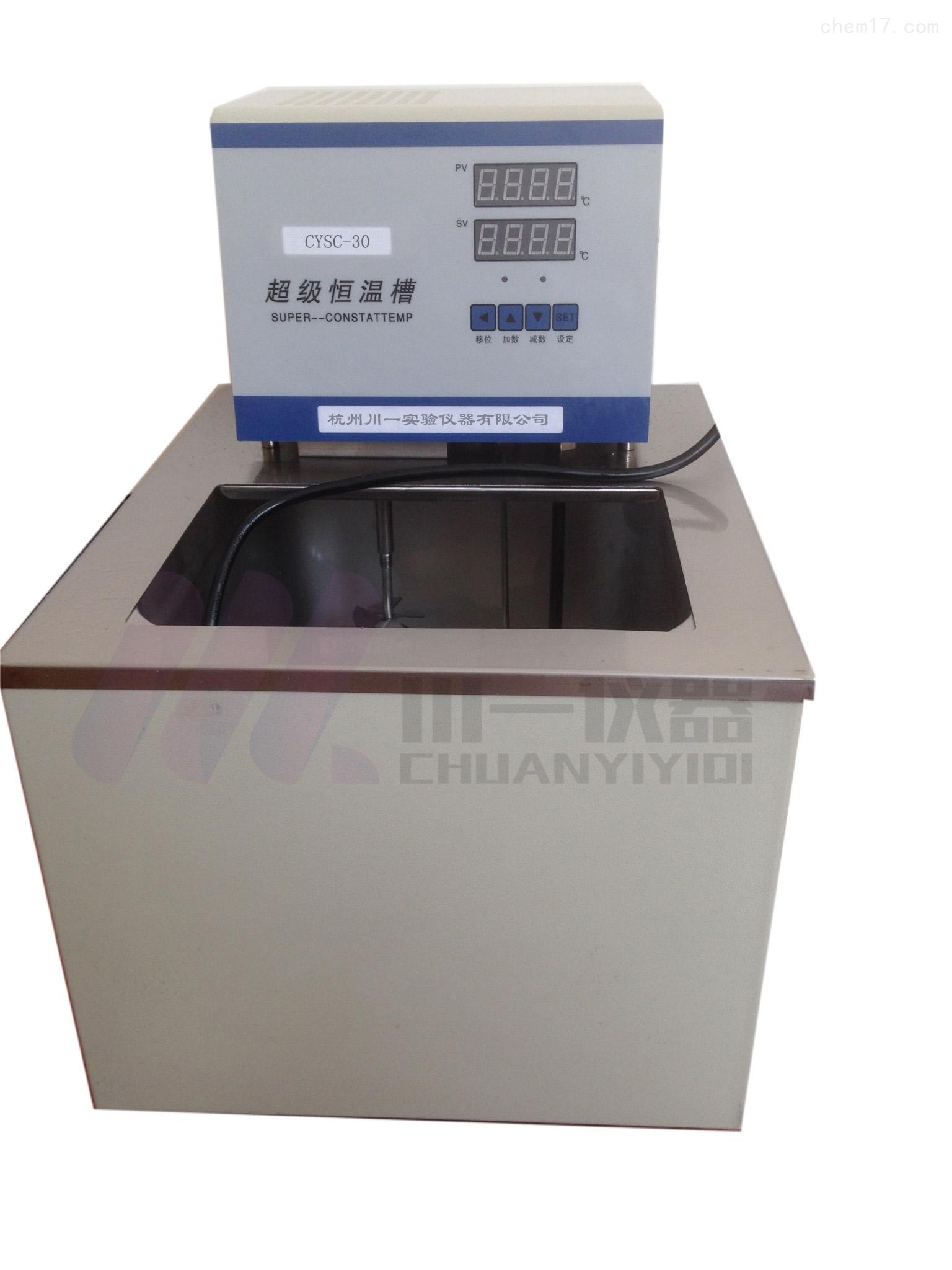 高精度超级恒温浴CYSC-50恒温水槽CYSC-05