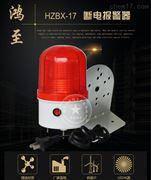鸿至HZBX17便携断电 停电警报警示灯
