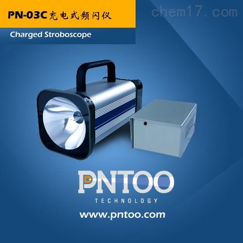 广东氙气灯管PN-03C充电式频闪灯印刷质检