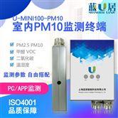 室内PM10监测仪U-MINI100-PM10
