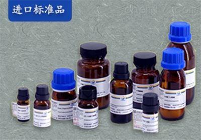 阿唑-进口标准品