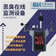 恶臭在线监测系统设备U-SKY300-EC