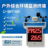 城市大气综合环境监测设备U-SKY100