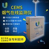 U-CEMS500烟气在线监测系统