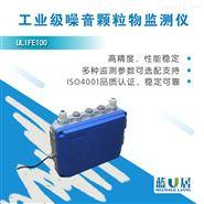 工业噪音在线监测终端U-LIFE100-ZY