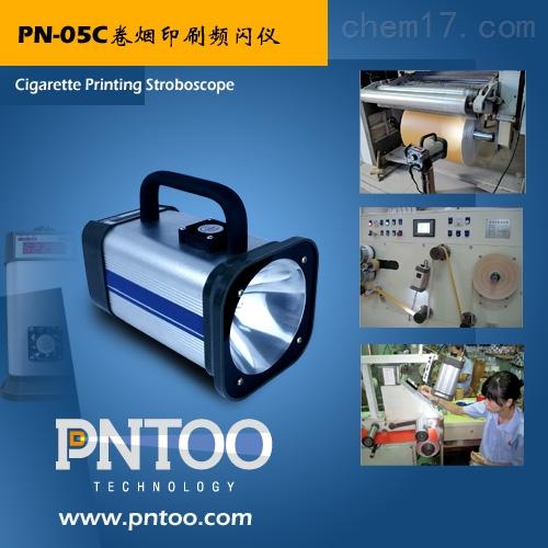 云南PN-05C卷烟印刷带风扇频闪仪
