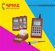 德国EPK MiniTest 4100 涂镀层测厚仪