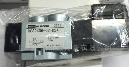 日本KURODA黑田精工电磁阀KURODA无杆气缸