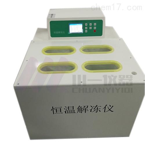 微电脑控制恒温解冻仪CYRJ-12D血液融浆机