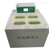 快速水浴恒温解冻仪CYRJ-12D血液融浆机