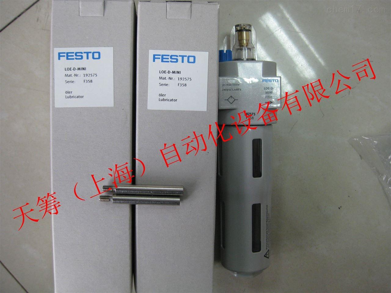 德国FESTO油雾器订货号192575/159620特价