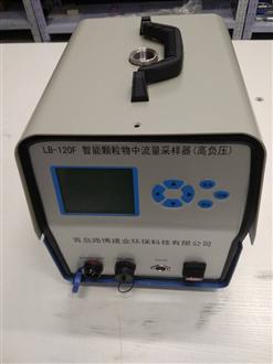 LB-120F(GK)高负压型中流量颗粒物采样器氟化物采集仪