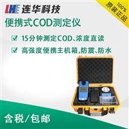 野外應急COD檢測儀