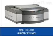 合金成分无损EDX3600H分析仪