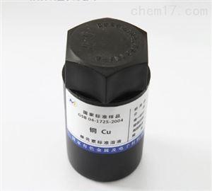 GNM-SET-187-2013铜系列标准溶液-有色金属成分分析标准样品